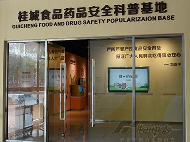 桂城食品药品安全科普基地