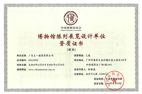 中国博物馆陈列展览设计乙级资质