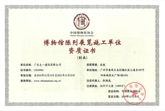 中国博物馆陈列展览施工叁级资质